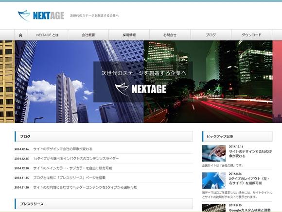 中小企業のホームページデザイン例3