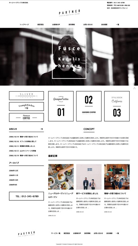 中小企業のホームページデザイン例4
