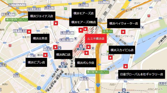 横浜駅周辺のスターバックスコーヒー