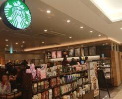 スターバックスコーヒー ルミネ横浜店