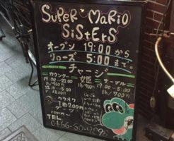 SuperMarioSisters