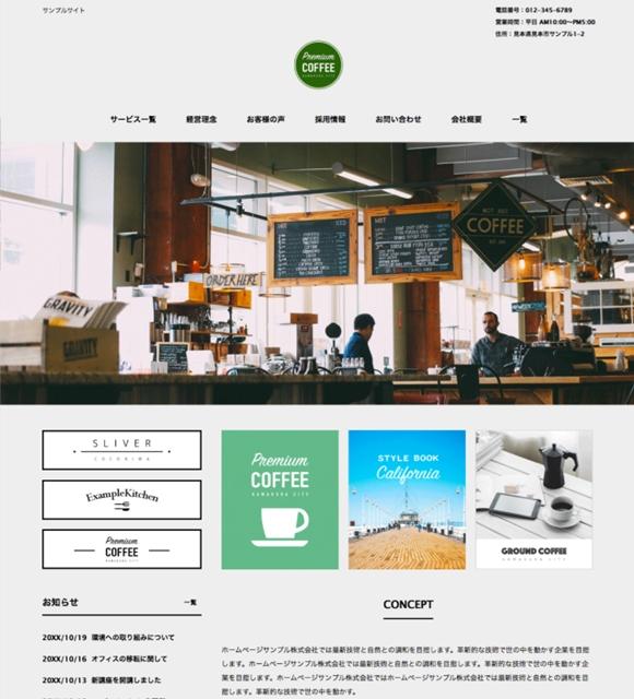 バンドのホームページデザイン例3