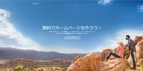 webnodeのイメージ
