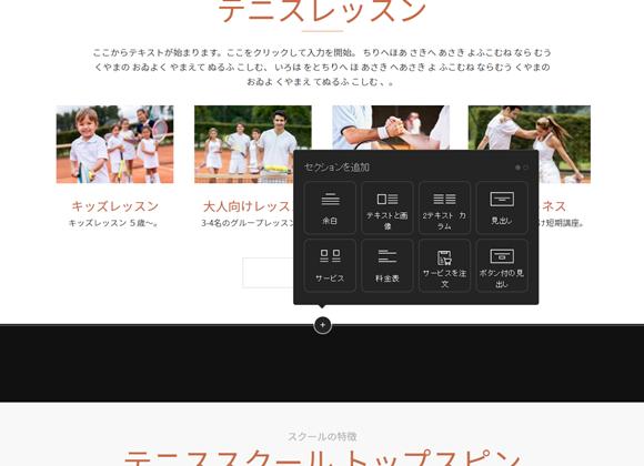 webnodeの編集画面
