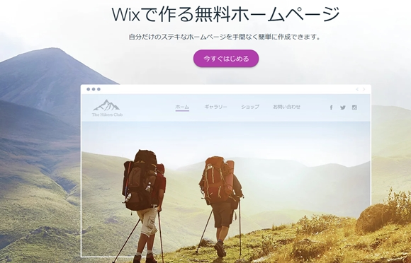 ウィックスのイメージ画像