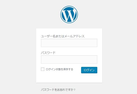 ワードプレスの管理画面へのログインページ