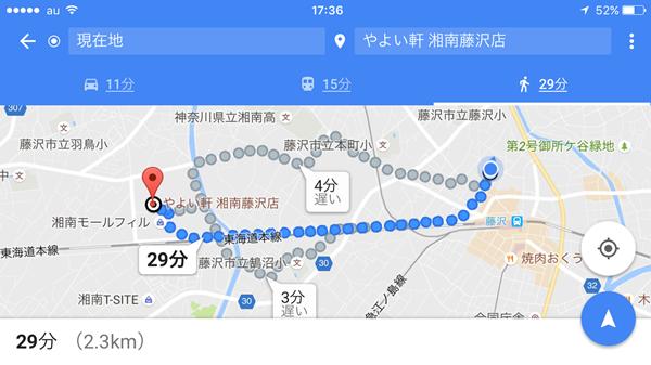 やよい軒藤沢店までの道のり