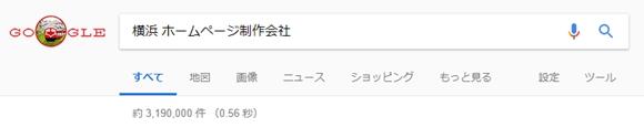 横浜市のホームページ制作会社の数