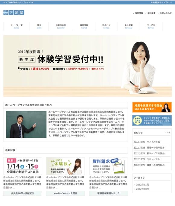 幼稚園・保育園のホームページデザイン例1