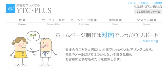 株式会社YTC・PLUS