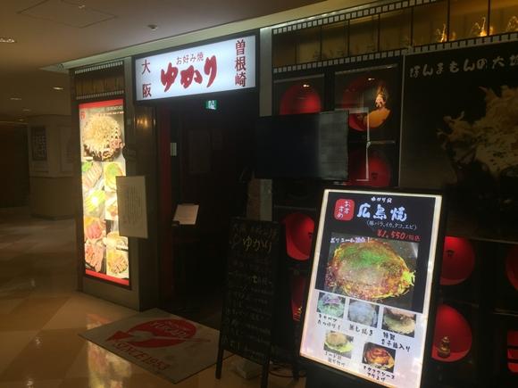 お好み焼き屋 ゆかり横浜スカイビル店