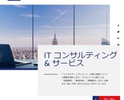 ITコンサルティングHPのTOP画面