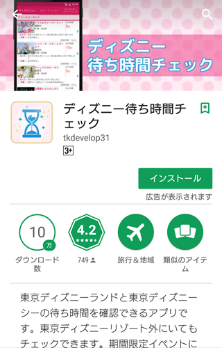 待ち時間チェックアプリの画面