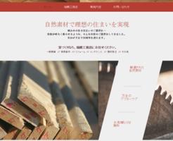 瑞鶴工務店のトップページ