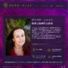 霊能者デモサイトのトップページ
