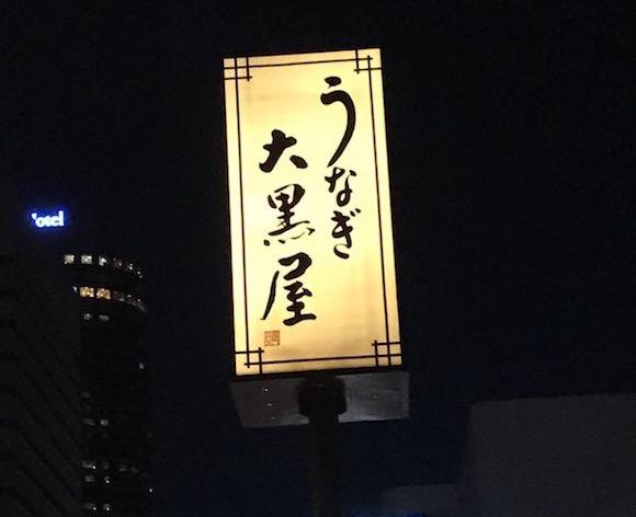 うなぎ大黒屋