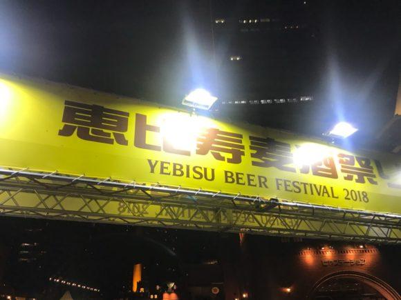 恵比寿麦酒祭り2018