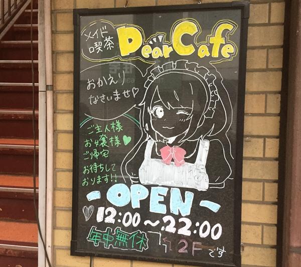 横浜のメイドカフェ「Dear Cafe」