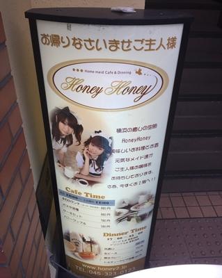 横浜のメイドカフェ「HoneyHoney」