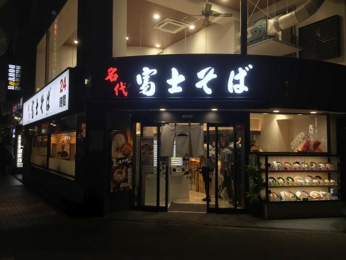 名代 富士そば 藤沢店に行った感想レポート