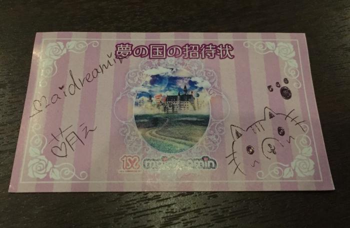 渋谷でメイドカフェ・ガールズバーに行ってきたよ