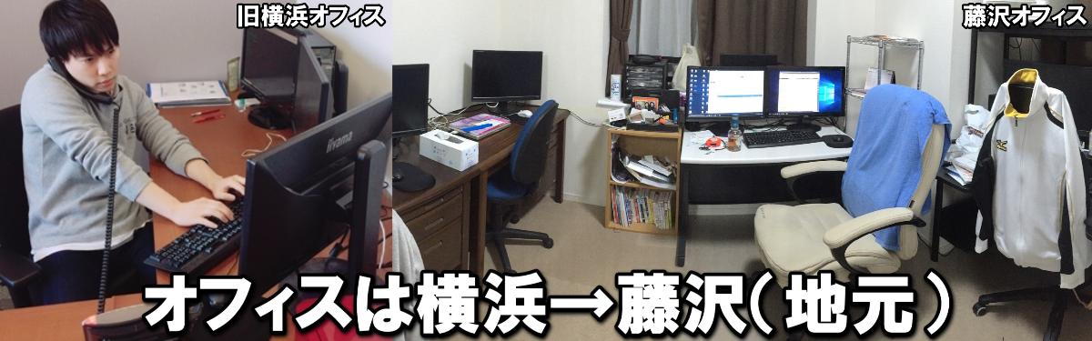 瑞鶴のオフィス